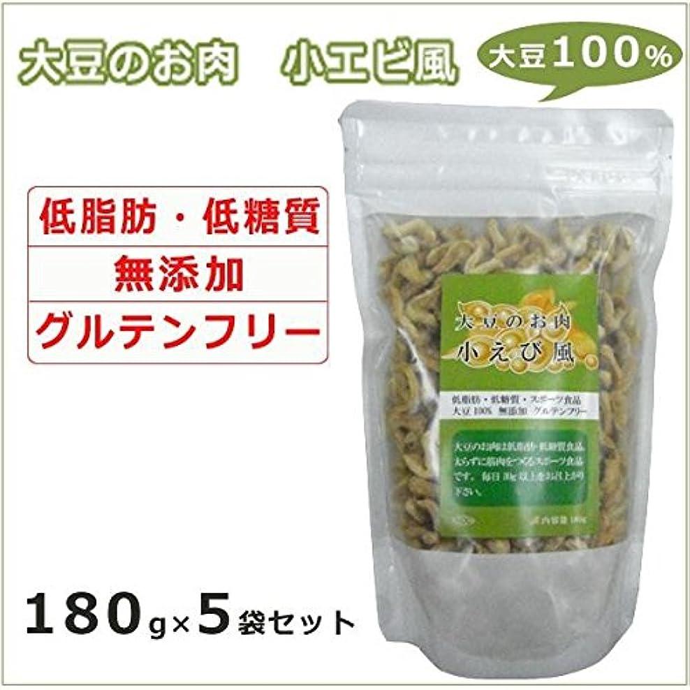 キャビンエピソード粘性の大豆のお肉 ソイミート 小エビ風 180g×5袋