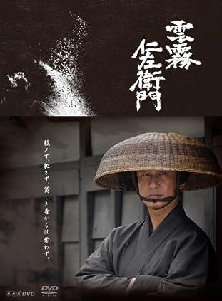 「雲霧仁左衛門」DVD-BOX