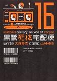 黒鷺死体宅配便 (16) (カドカワコミックス・エース)
