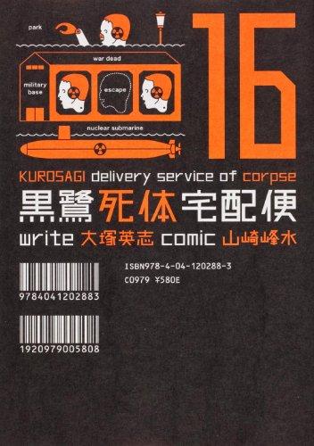 黒鷺死体宅配便 (16) (カドカワコミックス・エース)の詳細を見る
