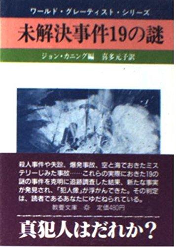 未解決事件19の謎 (現代教養文庫―ワールド・グレーティスト・シリーズ)の詳細を見る