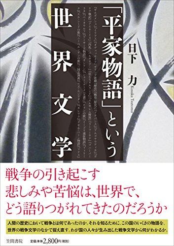 「平家物語」という世界文学