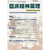 臨床精神薬理 第16巻8号〈特集〉統合失調症患者の死亡リスクと薬物治療