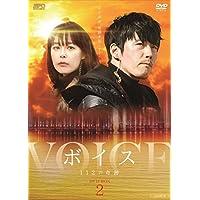 ボイス~112の奇跡~ DVD-BOX2