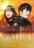ボイス~112の奇跡~ DVD-BOX2[DVD]
