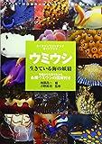 ウミウシ―生きている海の妖精 (ネイチャーウォッチングガイドブック) 画像