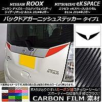 AP バックドアガーニッシュステッカー カーボン調 タイプ1 ニッサン/ミツビシ デイズ/eKスペース B21A/B11A ゴールド AP-CF3550-GD 入数:1セット(2枚)