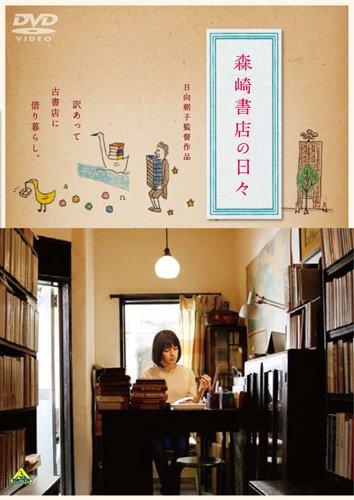 森崎書店の日々 [DVD]