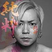 純粋(初回限定盤)(DVD付)
