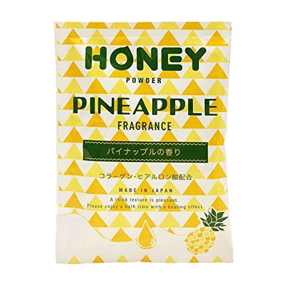 円形アロング一杯とろとろ入浴剤【honey powder】(ハニーパウダー) パイナップルの香り 粉末タイプ ローション