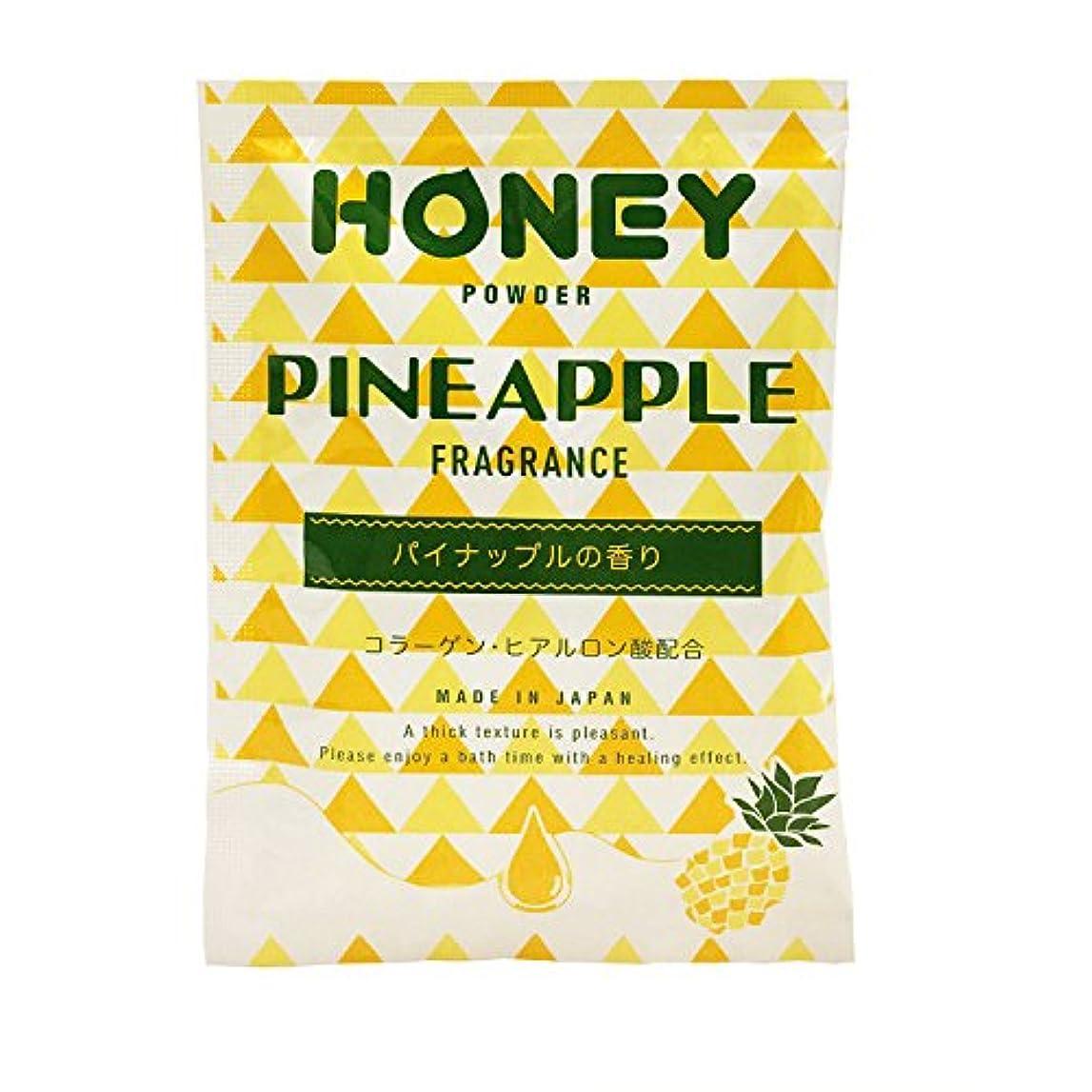 肝植物学法令とろとろ入浴剤【honey powder】(ハニーパウダー) 2個セット パイナップルの香り 粉末タイプ ローション