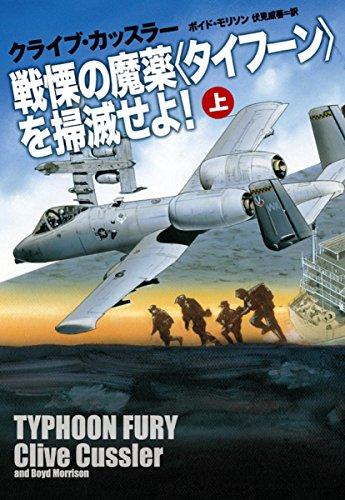 戦慄の魔薬<タイフーン>を掃滅せよ! (上) (海外文庫)
