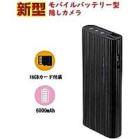 Mofek 隠しカメラ モバイルバッテリー型 1080P高画質 暗視機能 動作検知搭載 遠距離操作 リモコン付き スパイカメラ 16GBSDカード付属