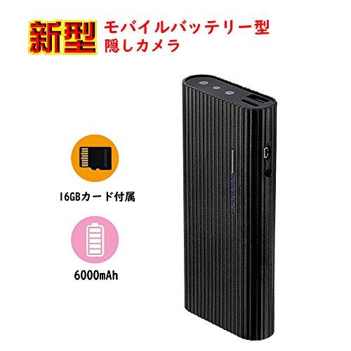 Mofek 隠しカメラ モバイルバッテリー型 1080P高画...