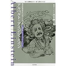 アルベルト・アインシュタイン ――相対性理論を生み出した科学者 (ちくま評伝シリーズ〈ポルトレ〉)