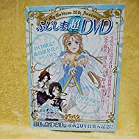 ふじしま超DVD〈非売品〉