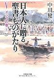 【文庫】 日本人に贈る聖書ものがたり Ⅴ メシアの巻 上 (文芸社文庫)