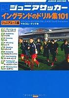 ジュニアサッカー イングランドのドリル集101―ジュニアユース編