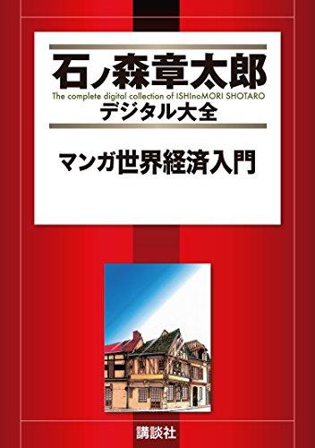 マンガ世界経済入門 (石ノ森章太郎デジタル大全)