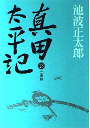真田太平記 (13)二条城の詳細を見る