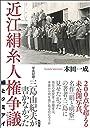 写真記録 三島由紀夫が書かなかった近江絹糸人権争議: 絹とクミアイ