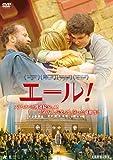 エール!  2015年ヨーロッパ映画best10 [DVD]