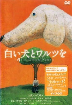 白い犬とワルツを [DVD]