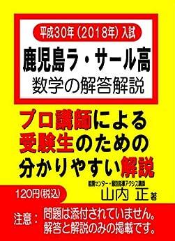[山内 正]の平成30年(2018年)入試 ラ・サール高 数学の解答解説