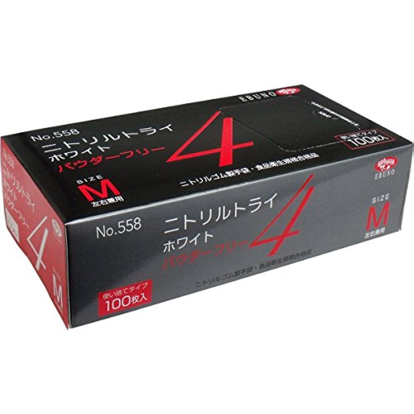 スローガンむさぼり食うフレットニトリルトライ4 手袋 ホワイト パウダーフリー Mサイズ 100枚入(単品1個)