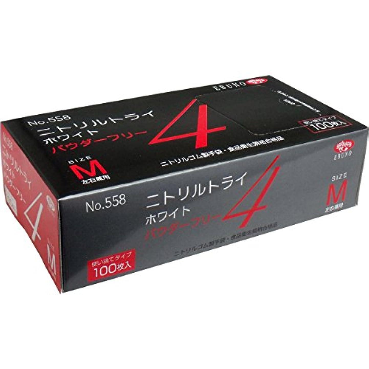 ニトリルトライ4 手袋 ホワイト パウダーフリー Mサイズ 100枚入×2個セット