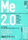 Me2.0 ネットであなたも仕事も変わる「自分ブランド術」