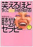 笑えるほどすぐに英語が聴き取れる!聴覚セラピー