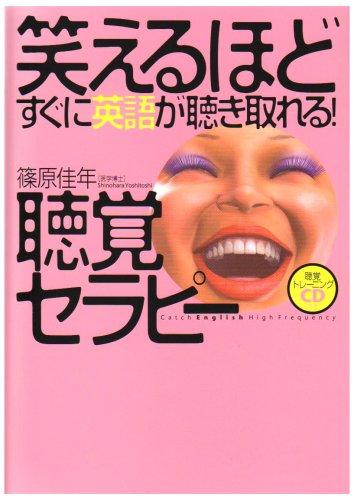 笑えるほどすぐに英語が聴き取れる!聴覚セラピーの詳細を見る
