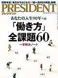 PRESIDENT (プレジデント) 2017年 3/6号 [雑誌]