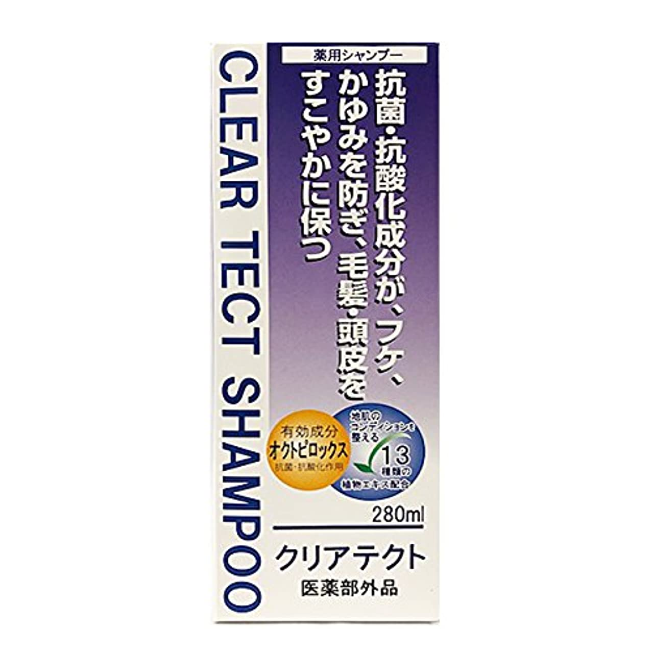 細断ビリー蒸発【医薬部外品】クリアテクト薬用シャンプーa 280ml
