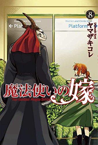 魔法使いの嫁(8) 通常版: ブレイドコミックス