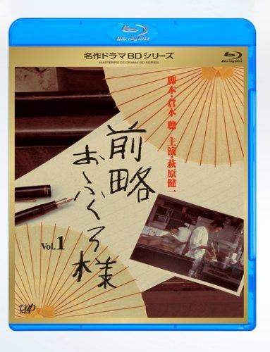 前略おふくろ様 Vol.1 [Blu-ray] -