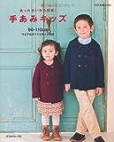 手あみキッズ (Let's knit series)