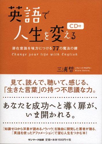 英語で人生を変えるの詳細を見る