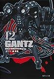 GANTZ 12 (集英社文庫―コミック版)