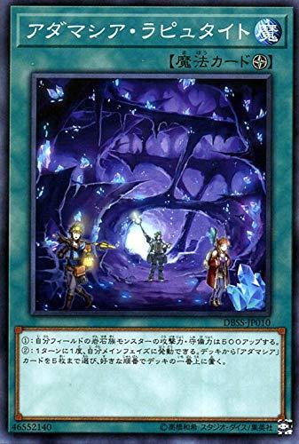遊戯王カード アダマシア・ラピュタイト(ノーマル) シークレット・スレイヤーズ(DBSS) | フィールド魔法 ノーマル