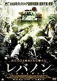 レバノン[DVD]