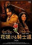 花咲ける騎士道[DVD]