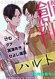 ★【100%ポイント還元】【Kindle本】ハルトvol.1が特価!