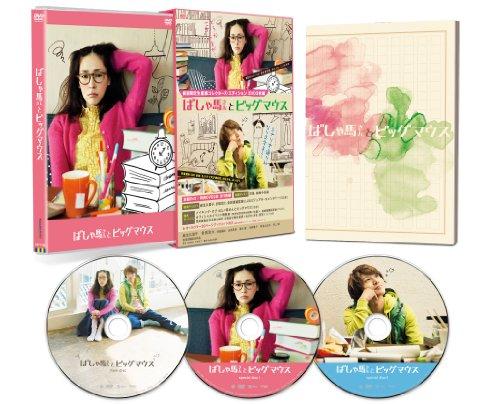 ばしゃ馬さんとビッグマウス 初回限定生産コレクターズ・エディション(本編DVD+ビジュアルコメンタリーDVD+特典DVD 計3枚組)の詳細を見る