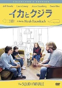 イカとクジラ コレクターズ・エディション [DVD]