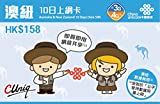 【中国聯通香港】「 オーストラリアとニュージーランド 10日間 データ 使い放題 上網 / SIMカード 」