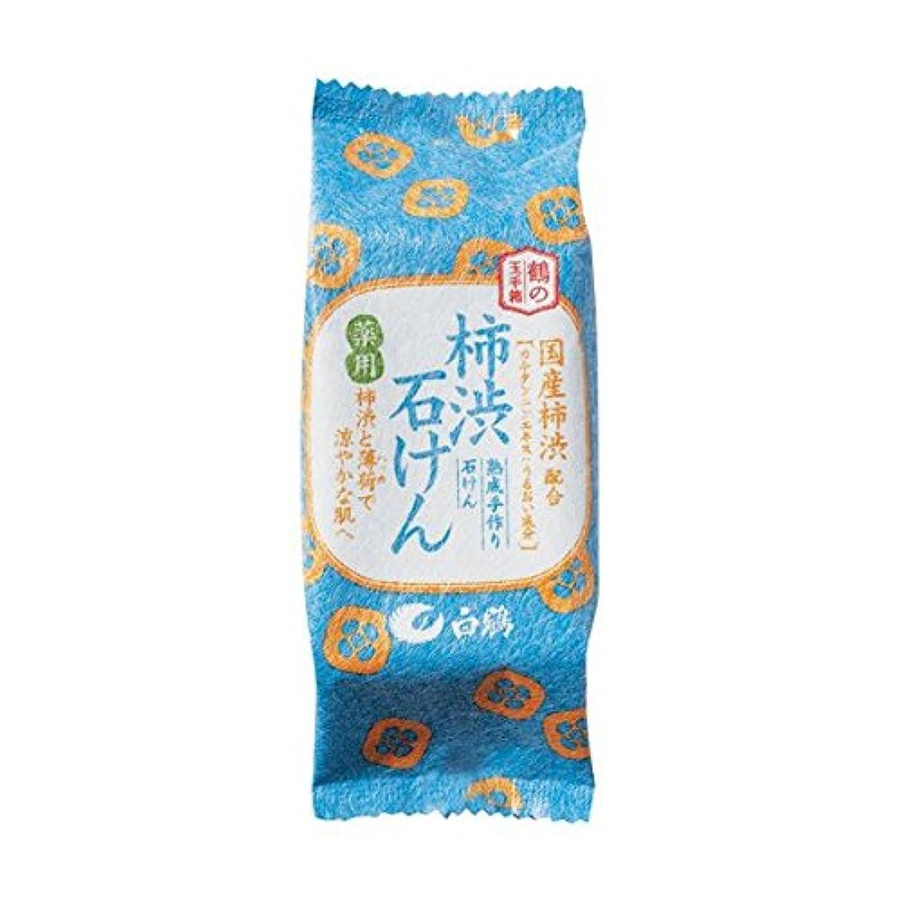 四面体商業の可塑性白鶴 鶴の玉手箱 薬用 柿渋石けん 110g × 3個