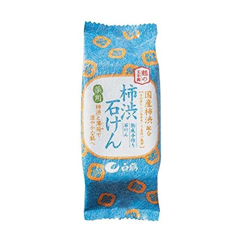 酒日焼け倒産白鶴 鶴の玉手箱 薬用 柿渋石けん 110g × 3個