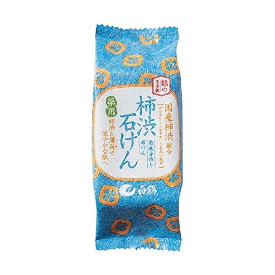 ダイエット初心者スモッグ白鶴 鶴の玉手箱 薬用 柿渋石けん 110g × 3個